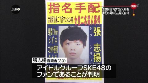 容疑者はSKE48のファン