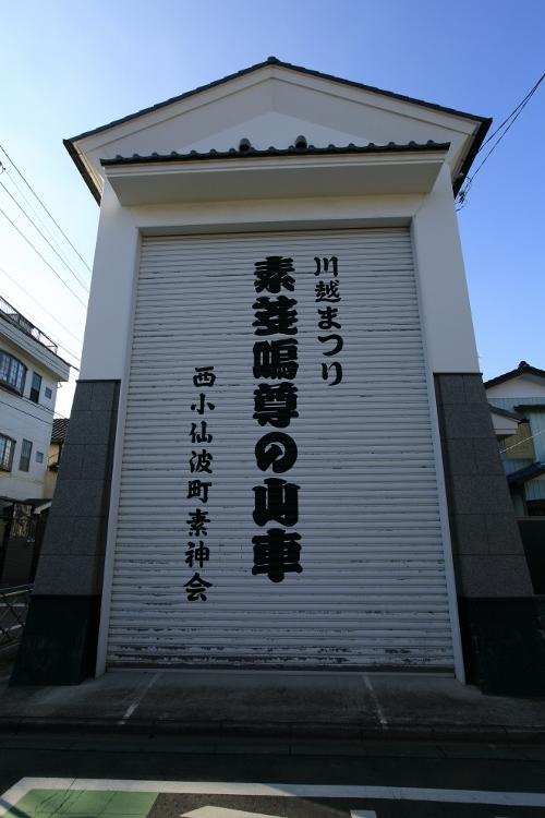 kawagoe1229_0002f.jpg