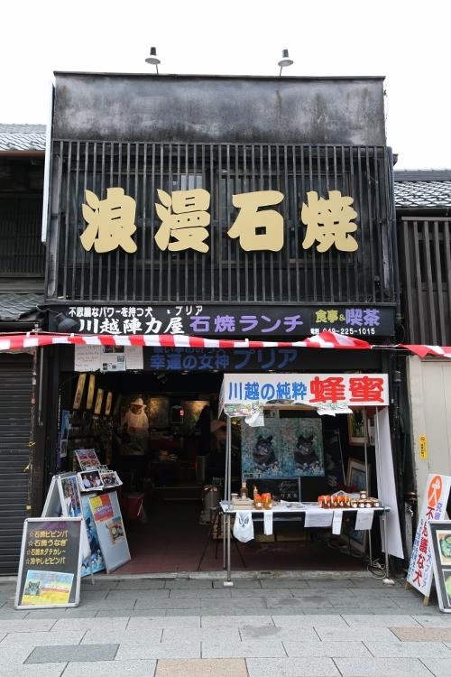 kawagoe1229_0017f.jpg