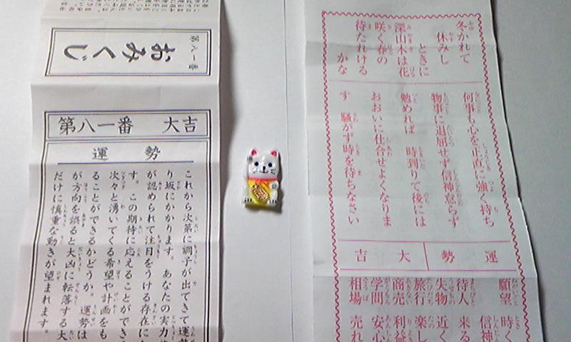 2013 おみくじ