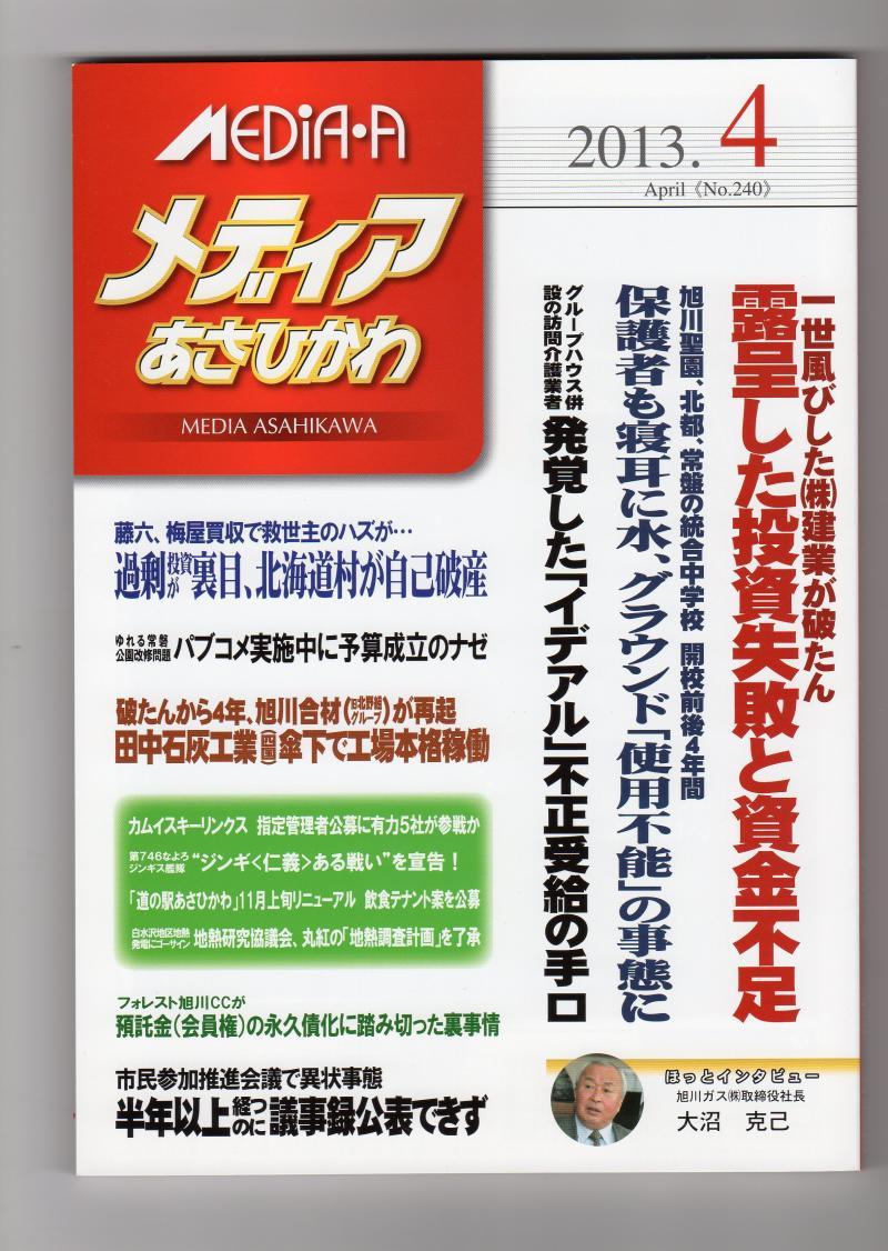 メディア旭川4月号表紙