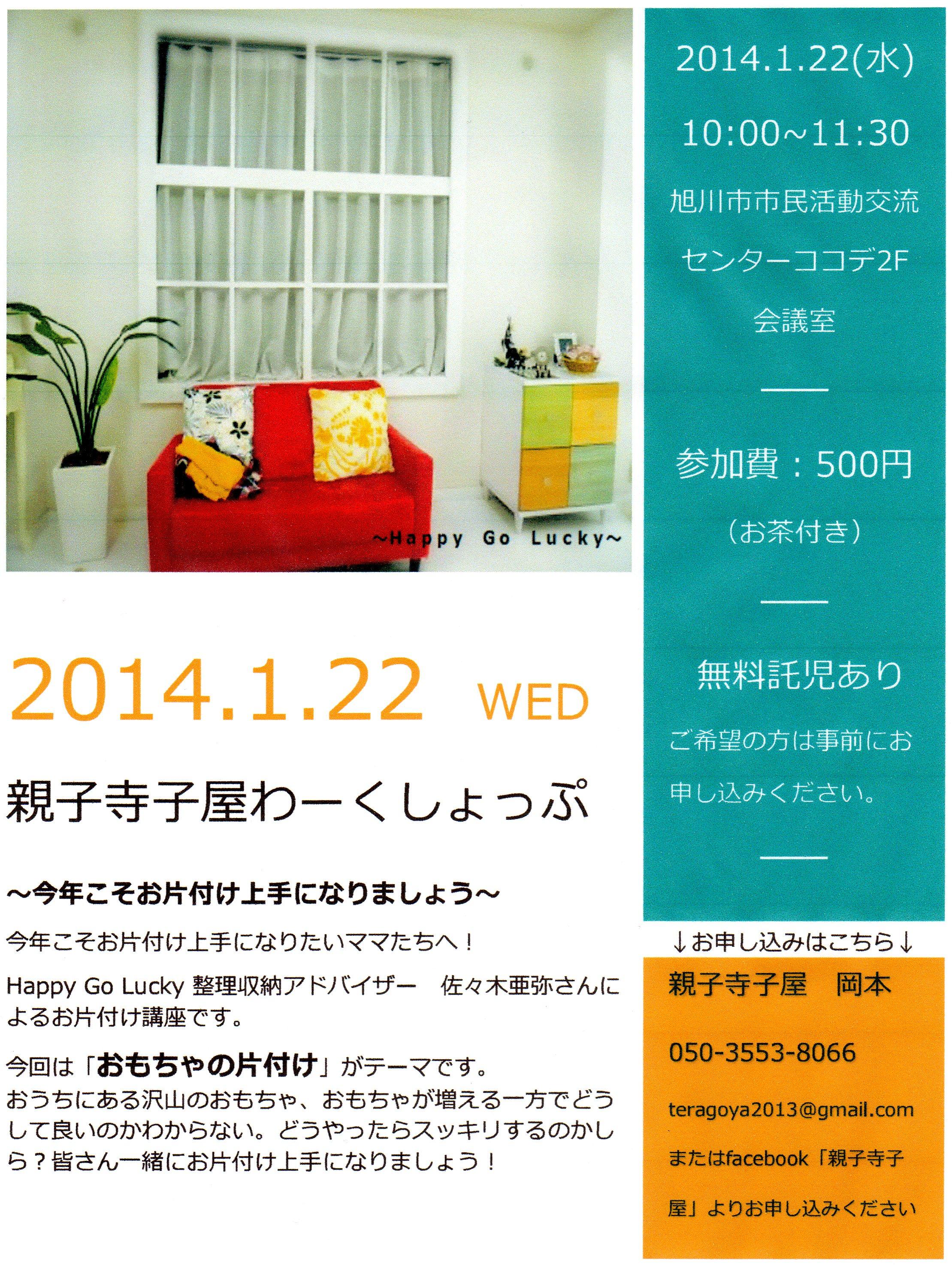 2014 1 22 親子寺子屋