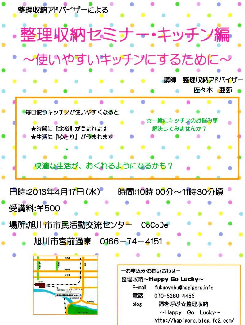 2013417_convert_20130319222452.jpg