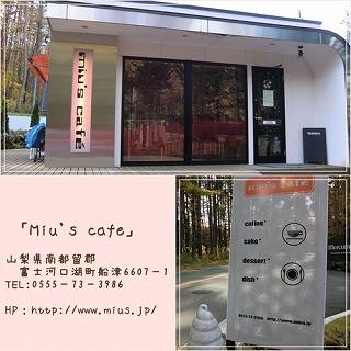mius cafe1