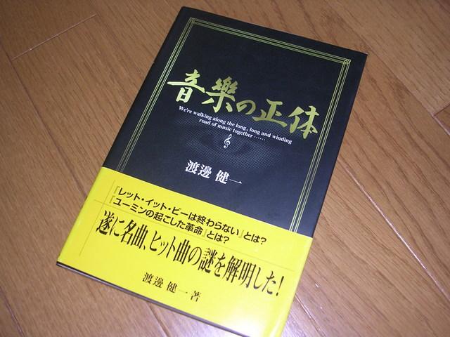 ongaku_no_syoutai.jpg