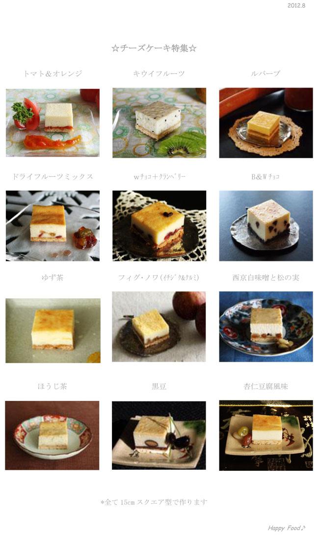 2012 チーズケーキ特集表 1p-3