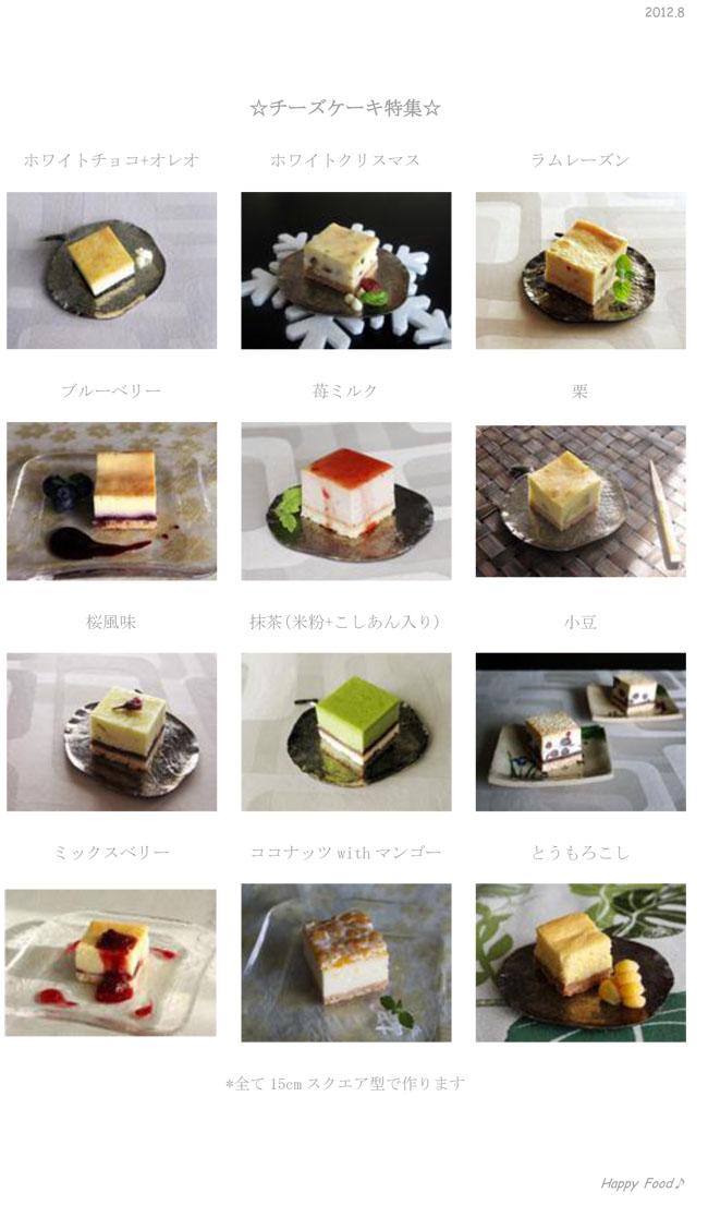2012 チーズケーキ特集表 1p-2