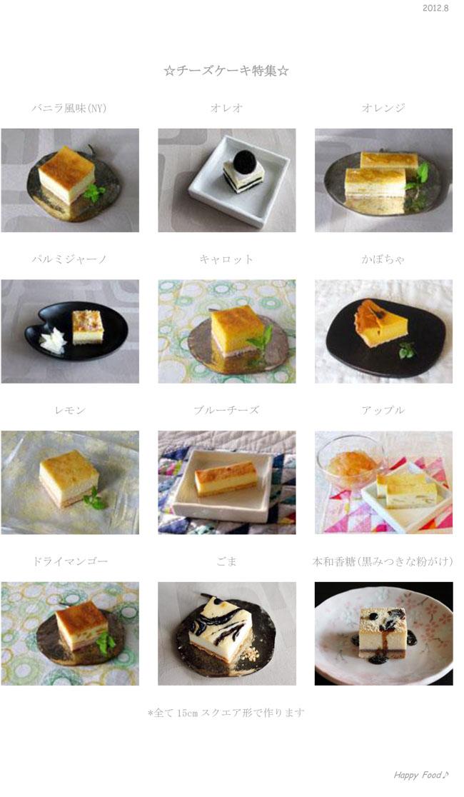 2012 チーズケーキ特集表 1p-1