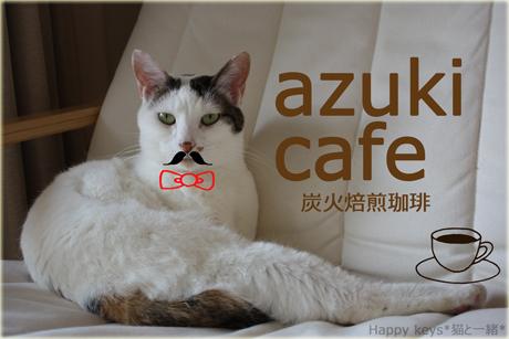 小豆カフェ