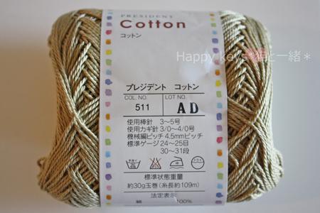 フリルのボレロ毛糸