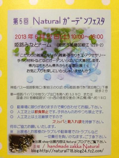 fc2blog_2013041519390154b.jpg