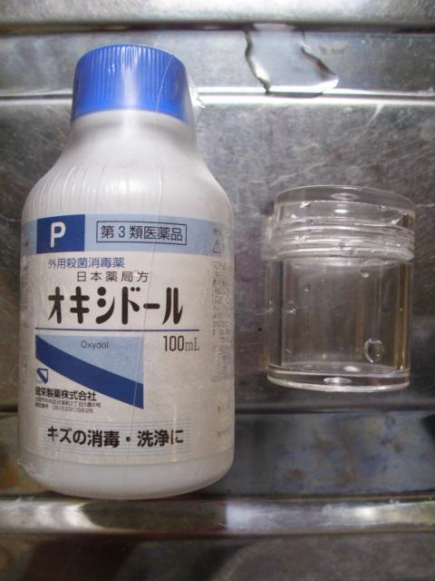 過酸化水素水と入れ物