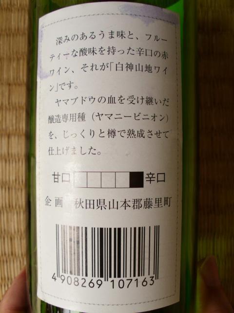 白神山地ヤマソービニオン2008樽熟成辛口