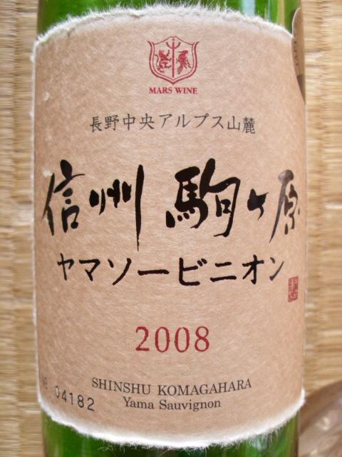 信州駒ヶ原ヤマソービニオン2008 (1/3)