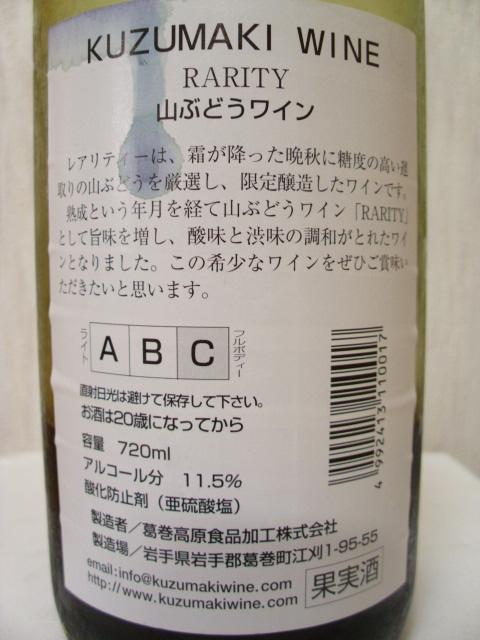 くずまきワイン・山ぶどうワイン・レアリティー(2/2)