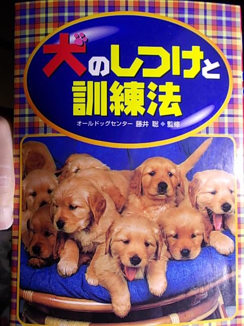 Dog training book 20121215