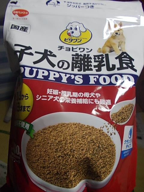Dog food for puppies 20121215