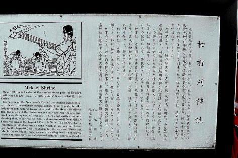和布刈神社について♪