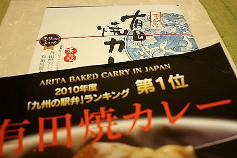 有田焼カレー♪