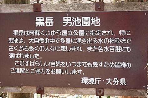 男池園地♪