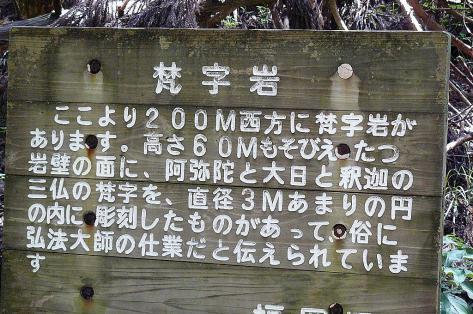 梵字ケ岩の説明♪