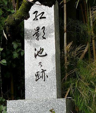 紅影池跡の碑♪