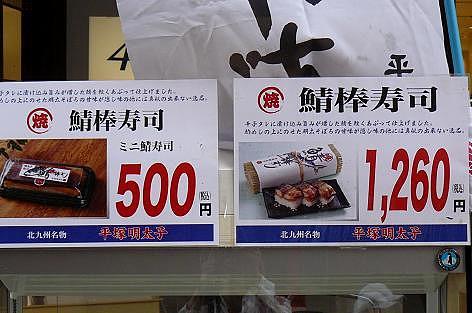 サバ寿司♪