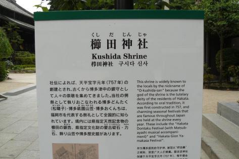 櫛田神社の説明♪