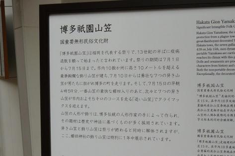 博多祇園山笠の説明♪