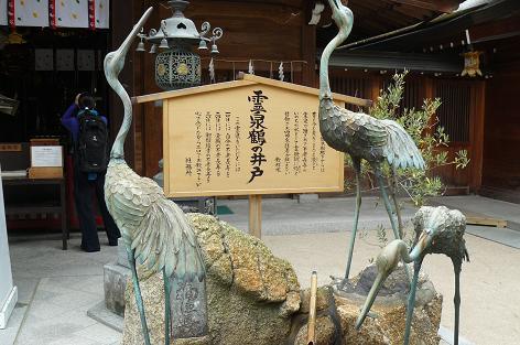 霊泉鶴の井戸♪