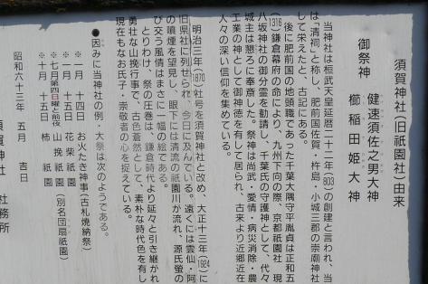須賀神社の由来♪
