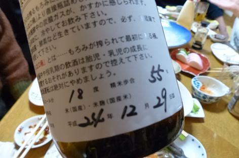 北海道の原酒♪