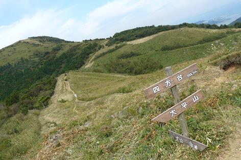 四方台から貫山を眺める♪