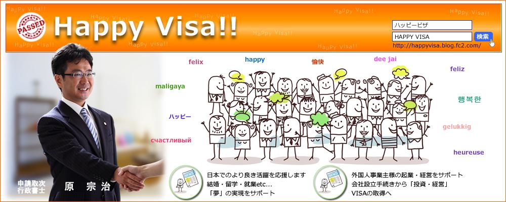 【HappyVisa!!ハッピービザ!!】結婚ビザ・留学ビザ・就業ビザ(VISA)