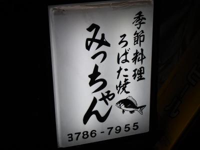 みっちゃん (3)