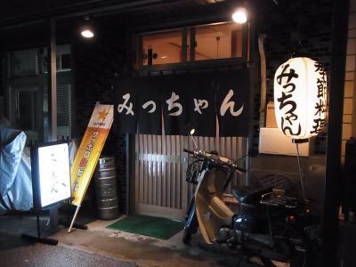 みっちゃん (1)