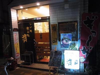 濱田 (2)