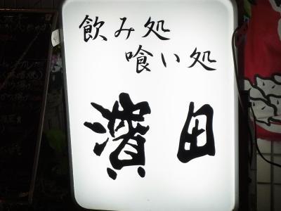 濱田 (1)