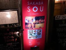 SAKABA SOU (1)