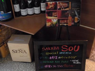 SAKABA SOU (5)