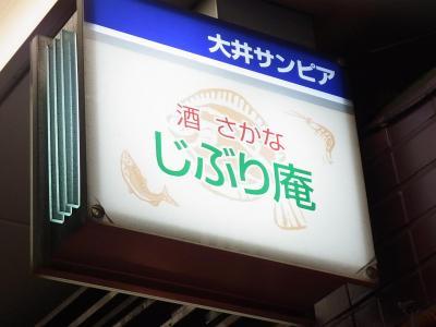 じぶり庵 (1)