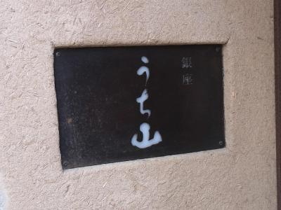 うち山 (1)