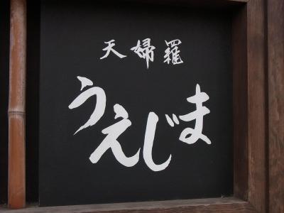 天婦羅うえじま (4)