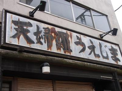 天婦羅うえじま (2)
