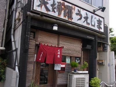 天婦羅うえじま (1)