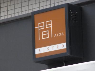 ビストロ間 (1)
