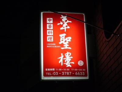 聖華楼 (3)