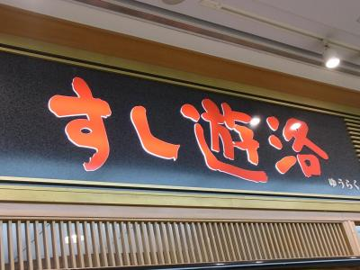 すし遊洛 (1)