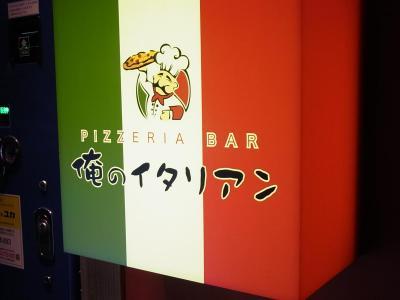俺のイタリアン (96)