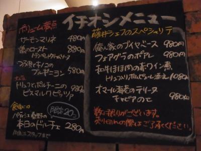俺のイタリアン (5)